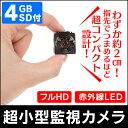 【送料無料】超小型 監視カメラ 超小型フルHD監視カメラ 【4GBマイクロSD付】 防犯カメラ 隠し...