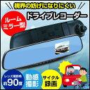 【送料無料】ミラー型ドライブレコーダー ミラー型 ドライブレ...