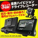 【送料無料】3カメラ搭載全景ハイビジョンドライブレコーダー[...