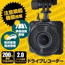 注意喚起機能付コンパクトドライブレコーダー N-A200DC...