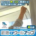 【送料無料】セキスイ 遮熱クールアップ≪100×200cm 4枚組≫ 遮熱シート 窓 日よけ 窓 目隠し