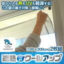 【送料無料】遮熱シート 窓 遮熱クールアップ ≪1