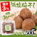 【送料無料】梅干し 塩分3% 減塩梅干し 梅干 さらり味【お...