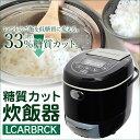 【送料無料】サンコー 糖質カット炊飯器 糖質カット炊飯器 LCARBRCK 炊飯器 糖質制限