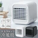 【送料無料】冷風扇 卓上 デスクトップ冷風扇 スリーアップ ...