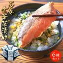 【300円OFFクーポン有★】石巻金華茶漬け6種セット 石巻...