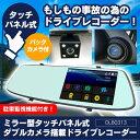 【送料無料】ミラー型 タッチパネル式 ダブルカメラ搭載 ドラ...