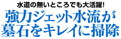 お墓の掃除屋さん(ジェット噴射器)【カタログ掲載1306】