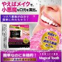 小悪魔つけ八重歯 マジカルトゥース つけ八重歯作成キット かんたんつけ八重歯 小悪魔付け八重歯 取り外し可能 小悪魔八重歯 八重歯 ツケ八重歯 つけやえば 八重歯ガール レビュー記入で送料無料