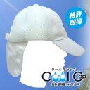 クールキャップ BR-531作業帽,UVカット,汗,ひんやり帽子,頭,冷感グッズ,熱中症,冷却水分が循環!特許取得済みのひんやり帽子!