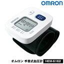 血圧計 手首式 オムロン血圧計 HEM-6162 OMRON オムロン デジタル自動血圧計 オムロン 手首式 血圧計 デジタル式 OMRON オムロン 手首式 血圧 手首 デジタル自動血圧計 血圧器 OMRON 血圧計 通販 人気 ランキング 血圧器 ギフト プレゼント 医療機器認証