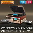 マルチレコードプレーヤー アナログからデジタル化 USB接続 USB MP3 デジタル変換 レコード カセットテープ CD ラジオ 音楽データ オーディオプレーヤー...
