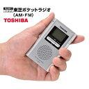 東芝ポケットラジオ(AM・FM) 手のひらサイズで高感度!AM FM の自動選局も便利!軽量 コンパクト ラジオ 時計機能 目覚し機能付き TOSHIBA 05P03Dec16