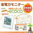 【電力の見える化】 ワイヤレスで電力が見れる!節電アドバイザー + ECOCO エココ EMS-10