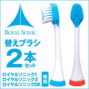 ロイヤル ソニック メーカー 歯ブラシ