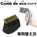 簡単ヘアトリマー 専用替え刃 簡単ヘアトリマー(充電タイプ)コームデエコウルトラ ※本体は付属していません。 05P01Oct16