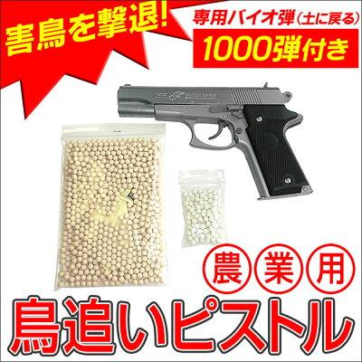 農業用鳥追いピストルバイオ弾1000弾付日本製
