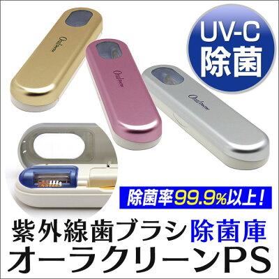 紫外線歯ブラシ除菌庫オーラクリーンPS