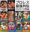 【送料無料】プロレス最強列伝 DVD 10枚組 プロレスDVD 華麗なる超一流レスラーたち これぞア
