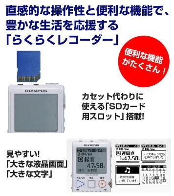 オリンパスらくらくICレコーダーボイストレックDP-301