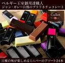 【あす楽&送料無料】galler ガレー チョコレート ...