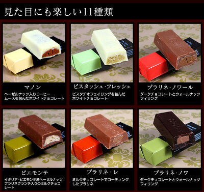 Gallerガレーチョコレートミニバーギフトボックス24本セットGaller,ガレー,チョコレート,ミニバーギフトボックスバレンタイン,高級,チョコレート