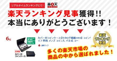 カバー付コインケース【カタログ掲載1410】