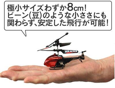 ラジコンヘリ極空BEANSGBE-33