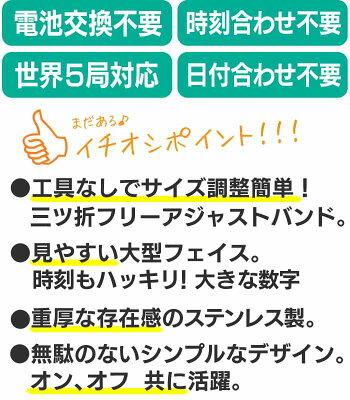 ソーラー発電電波時計MD02シリーズシチズンCITIZEN【カタログ掲載1311】