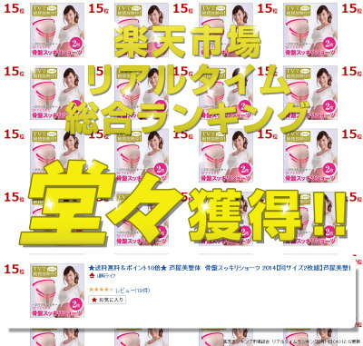 芦屋美整体骨盤ショーツ2014【同サイズ2枚組】