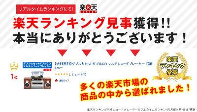 ダブルカセットダブルCDマルチレコードプレーヤー【カタログ掲載1503】