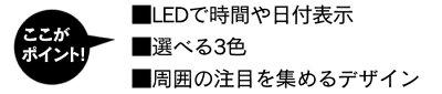 LEDブレスウォッチ【新聞掲載】