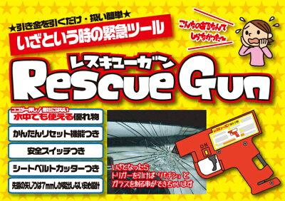 緊急自動車用窓ガラス割り具レスキューガンTM-0481