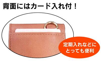 スマート牛革コインケース【新聞掲載】