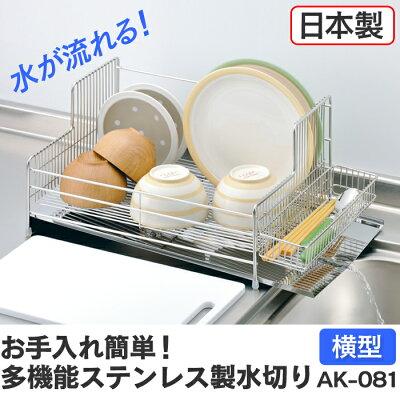 お手入れ簡単!多機能ステンレス製水切り(横型)AK-08128位ステンレス用品9/28