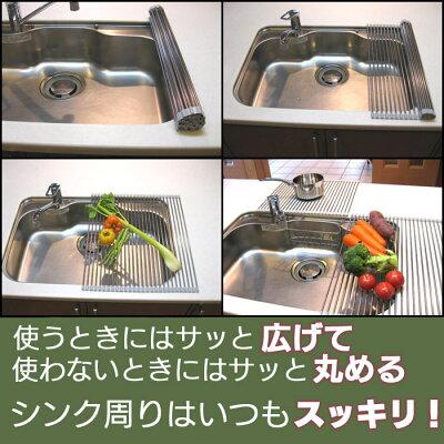 たためる水切り&鍋敷きク・ルクル奥行き52cm15位ステンレス用品9/30