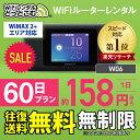 【往復送料無料】 wifi レンタル 無制限 60日 国内 専用 WiMAX ワイマックス ポケットwifi W06 Pocket WiFi 2ヶ月 レンタルwifi ルータ..