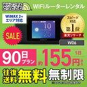 【往復送料無料】 wifi レンタル 無制限 90日 国内 専用 WiMAX ワイマックス ポケットwifi W06 Pocket WiFi 3ヶ月 レンタルwifi ルータ..