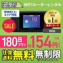 【往復送料無料】 wifi レンタル 無制限 180日 国内 専用 WiMAX ワイマックス ポケットwifi W06 Pocket WiFi 6ヶ月 レンタルwifi ルー..
