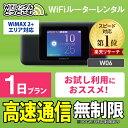 wifi レンタル 無制限 1日 国内 専用 WiMAX ワイマックス ポケットwifi W06 Pocket WiFi レンタルwifi ルーター wi-fi 中継器 wifiレン..