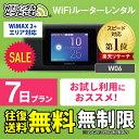 【往復送料無料】 wifi レンタル 無制限 7日 国内 専用 WiMAX ワイマックス ポケットwifi W06 Pocket WiFi レンタルwifi ルーター wi-f..
