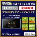 「Hybrid 4G LTE」対応 データ通信量無制限! ポケット wifi レンタル14日プラン 安心補償付き 「Hybrid 4G LTE」対応 通信量無制...