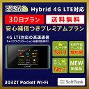 「Hybrid 4G LTE」対応 データ通信量無制限! ポケット wifi レンタル30日プラン 安心補償付き 「Hybrid 4G LTE」対応 通信量無制...