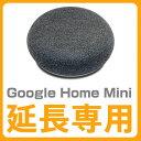【延長専用】google home mini レンタル