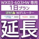 【延長専用】603hw wx03 wifiレンタル延長専用 wifi レンタル 1日 wifi ルーター wi−fi レンタル ルーター ポケットwifi レンタル wifi 中継機 国内 専用