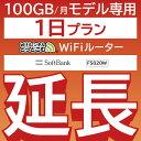 【延長専用】月間 100GB 延長プラン wifiレンタル延長専用 1日 wifi レンタル wifi ルーター wi−fi レンタル ルーター ポケットwifi レンタル wifi 中継機 国内 専用