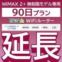 【延長専用】 WiMAX2+無制限 WX05 WX06 W06 L02 無制限 wifi レンタル 延長 専用 90日 ポケットwifi Pocket WiFi レンタルwifi ルータ..