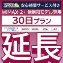 【延長専用】安心補償付き WiMAX2+無制限 WX05 WX06 W06 L02 無制限 wifi レンタル 延長 専用 30日 ポケットwifi Pocket WiFi レンタル..