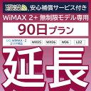 【延長専用】安心補償付き WiMAX2+無制限 WX05 WX06 W06 L02 無制限 wifi レンタル 延長 専用 90日 ポケットwifi Pocket WiFi レンタル..