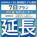 【延長専用】 WiMAX+5G無制限 Galaxy 5G 無制限 wifi レンタル 延長 専用 7日 ポケットwifi Pocket WiFi レンタルwifi ルーター wi-fi ..
